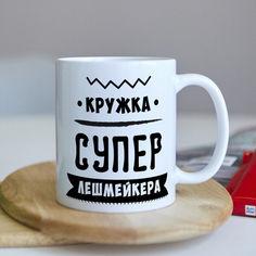 Акция на Оригинальная чашка подарок для мастера по ресницам лешмейкеру (ART_206) от Allo UA