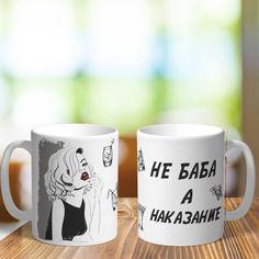 Акция на Оригинальная чашка с приколом для девушки жены подруги коллеге подарок на день рождения (ART_243) от Allo UA