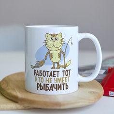Акция на Оригинальная чашка с приколом для рыбака о рыбалке коллеге подарок на день рождения (ART_276) от Allo UA
