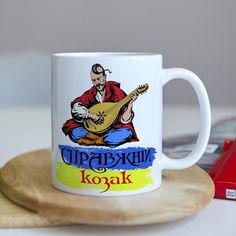 Акция на Чашка для настоящего козака (ART_485) от Allo UA