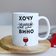 Акция на Оригинальная женская чашка с приколом для девушки подруги коллеге подарок на день рождения (ART_19) от Allo UA