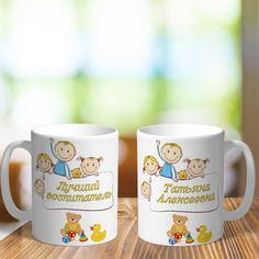 Акция на Оригинальная чашка на подарок для воспитателя нянечки в садик (ART_160) от Allo UA