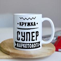 Акция на Чашка для супер маркетолога (ART_491) от Allo UA