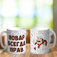 Акция на Оригинальная чашка с приколом для шеф-повара сюрприз подарок на день рождения праздник от коллектива (ART_288) от Allo UA