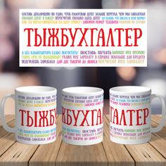 Акция на Оригинальная чашка с приколом для главного бухгалтера сюрприз подарок на день рождения праздник от коллектива (ART_218) от Allo UA