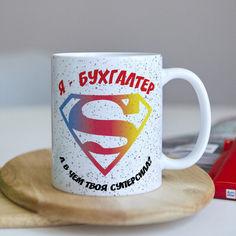 Акция на Оригинальная чашка с приколом для главного на день бухгалтера сюрприз подарок праздник от коллектива (ART_403) от Allo UA