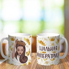 Акция на Оригинальная чашка с приколом для девушки жены подруги коллеге подарок на день рождения (ART_244) от Allo UA