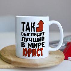 Акция на Чашка на подарок для юриста (ART_470) от Allo UA