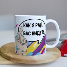 Акция на Оригинальная чашка на работу в офис начальнику шефу боссу коллеге подарок на день рождения (ART_183) от Allo UA