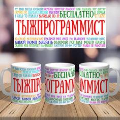 Акция на Прикольная оригинальная чашка на подарок с печатью программисту айтишнику (ART_326) от Allo UA