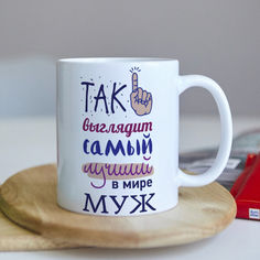 Акция на Оригинальная чашка для мужа от жены сюрприз подарок на день рождение праздник (ART_127) от Allo UA