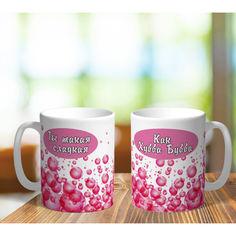 Акция на Оригинальная женская чашка с приколом для девушки подруги коллеге подарок на день рождения (ART_28) от Allo UA