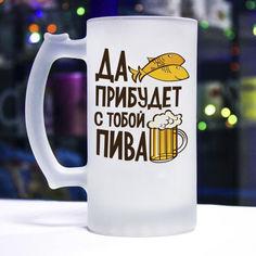 Акция на Пивной бокал для настоящего мужчины (да прибудет с тобой кружка пива) от Allo UA
