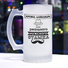 Акция на Пивной бокал для реально мужского отдыха (Александр) от Allo UA