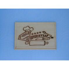 Акция на Доска сувенирная HOT-KITCHEN Syper кухар Деревянная с выжиганием 30*20 см (дк19) от Allo UA