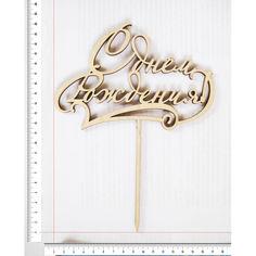 Акция на Топпер для цветов и торта HOT-KITCHEN упак 10шт С днем рождения Деревянный 16*19 см (т18) от Allo UA