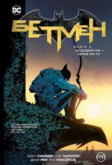 Акция на Бетмен. Нульовий рік. Темне місто. Книга 5 - Скотт Снайдер (9789669173713) от Rozetka