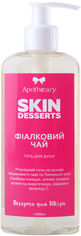 Акция на Гель для душа Apothecary Skin Desserts Фиолетовый чай 250 мл (4820000225199) от Rozetka