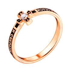 Акция на Обручальное кольцо Спаси и Сохрани из красного золота с фианитом и чернением 000137885 16.5 размера от Zlato