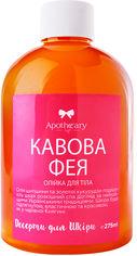 Акция на Масло для тела Apothecary Skin Desserts Кофейная фея 275 мл (4820000431187) от Rozetka