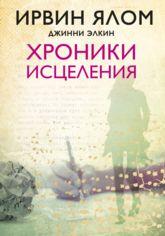 Акция на Хроники исцеления - Ялом Ирвин Элкин Джинни (9786177764778) от Rozetka