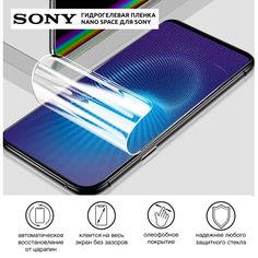Акция на Гидрогелевая пленка для Sony Xperia Z Глянцевая противоударная на экран   Полиуретановая пленка (стекло) от Allo UA