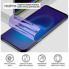 Акция на Гидрогелевая пленка для realme XT Anti-Blue противоударная на экран | Полиуретановая пленка (стекло) от Allo UA