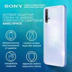 Акция на Гидрогелевая пленка для Sony Xperia M5 Матовая противоударная на заднюю поверхность | Полиуретановая пленка (стекло) от Allo UA