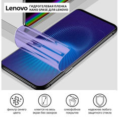 Акция на Гидрогелевая пленка для Lenovo Z5 Pro Anti-Blue противоударная на экран   Полиуретановая пленка (стекло) от Allo UA