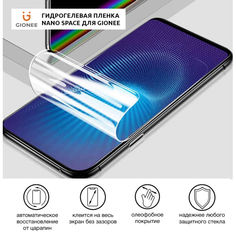 Акция на Гидрогелевая пленка для Gionee F100 Глянцевая противоударная на экран телефона | Полиуретановая пленка от Allo UA