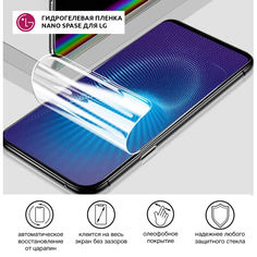 Акция на Гидрогелевая пленка для LG V30 Глянцевая противоударная на экран | Полиуретановая пленка (стекло) от Allo UA