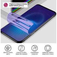 Акция на Гидрогелевая пленка для LG V30 Anti-Blue противоударная на экран | Полиуретановая пленка (стекло) от Allo UA