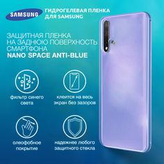 Акция на Гидрогелевая пленка для Samsung Galaxy A70 Anti-Blue противоударная на заднюю поверхность   Полиуретановая пленка от Allo UA