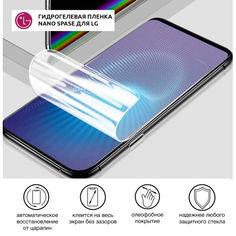 Акция на Гидрогелевая пленка для LG K10 (2016) Матовая противоударная на экран | Полиуретановая пленка (стекло) от Allo UA