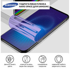 Акция на Гидрогелевая пленка для Samsung Galaxy A9 (2018) Anti-Blue противоударная на экран   Полиуретановая пленка от Allo UA