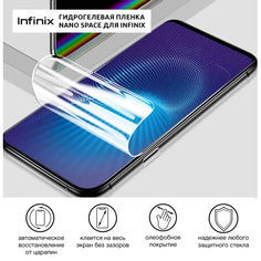 Акция на Гидрогелевая пленка для Infinix S5 Глянцевая противоударная на экран телефона   Полиуретановая пленка от Allo UA