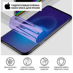 Акция на Гидрогелевая пленка для iPhone X  Anti-Blue противоуданая на экран   Полиуретановая пленка от Allo UA