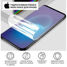 Акция на Гидрогелевая пленка для iPhone 4  Матовая противоуданая на экран   Полиуретановая пленка от Allo UA