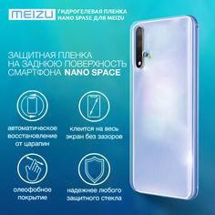 Акция на Гидрогелевая пленка для Meizu M5c Глянцевая на заднюю поверхность | Полиуретановая пленка (стекло) от Allo UA
