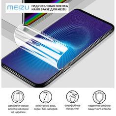 Акция на Гидрогелевая пленка для Meizu MBlu 6t Глянцевая противоударная на экран | Полиуретановая пленка (стекло) от Allo UA