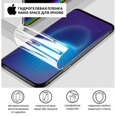 Акция на Гидрогелевая пленка для iPhone 6s  Глянцевая противоуданая на экран | Полиуретановая пленка от Allo UA