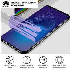 Акция на Гидрогелевая пленка для Huawei enjoy 7 Plus Anti-Blue противоударная на экран   Полиуретановая пленка от Allo UA