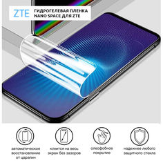 Акция на Гидрогелевая пленка для ZTE Axon 7 Глянцевая противоударная на экран телефона   Полиуретановая пленка от Allo UA