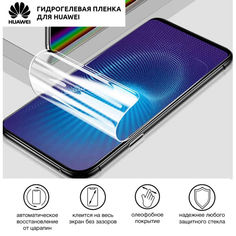 Акция на Гидрогелевая пленка для Huawei Y6 Pro Глянцевая противоударная на экран   Полиуретановая пленка от Allo UA