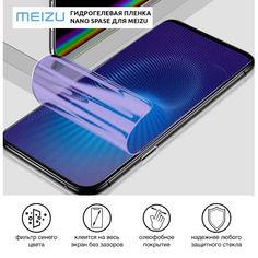 Акция на Гидрогелевая пленка для Meizu 16Xs Anti-Blue противоударная на экран | Полиуретановая пленка (стекло) от Allo UA