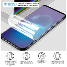 Акция на Гидрогелевая пленка для Meizu M5s Матовая противоударная на экран | Полиуретановая пленка (стекло) от Allo UA