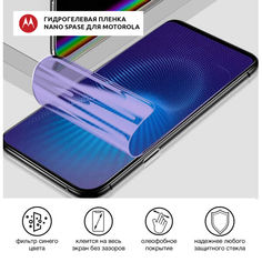Акция на Гидрогелевая пленка для Motorola G6 Anti-Blue противоударная на экран | Полиуретановая пленка (стекло) от Allo UA