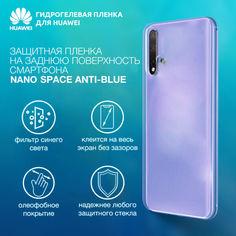 Акция на Гидрогелевая пленка для Huawei Y7 Prime Anti-Blue на заднюю поверхность | Полиуретановая пленка от Allo UA