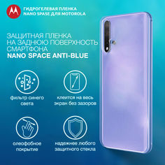 Акция на Гидрогелевая пленка для Motorola E5 Play Go Anti-Blue на заднюю поверхность   Полиуретановая пленка (стекло) от Allo UA