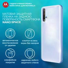 Акция на Гидрогелевая пленка для Motorola E5 Матовая на заднюю поверхность | Полиуретановая пленка (стекло) от Allo UA